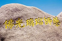 Text carved on a rock, Huangshan Mountains, Anhui Province, China
