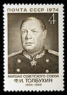 Fyodor Tolbukhin 1894_1949, Soviet military commander, Marshal, postage stamp, USSR, 1974