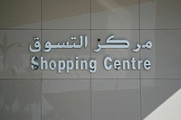 Arabic and english sign shopping center, Dubai City, United Arab Emirates