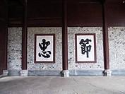 Chinese character written by Zhu Xi, Longchuan Hu´s Family Ancestral Hall, Jixi, Xuancheng, Anhui Province, China