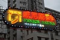 Hong Kong: 'sauna' (brothel) along Nathan Road, in Tsim Sha Tsui