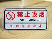 No Smoking sign, China