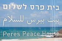 Israel, Tel Aviv, Jaffa, Peres Peace House by architect Massimiliano Fuksas open in 2009, hosting today Peres Center for Peace, NGO created in 1996 by...