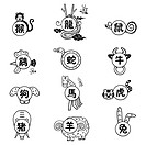 The 12 Chinese zodiac signs.