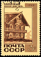 CIRCA 1968: A post stamp printed in USSR and shows old wooden house 1876 in northern russian village