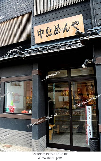 Nakajima Noodle Act Japan