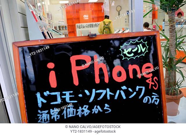 Phone shop, Kyoto