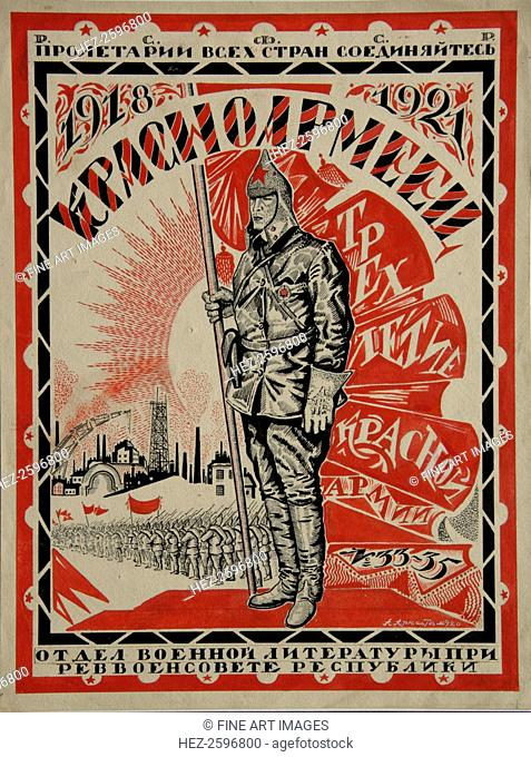 The Red Army soldier, 1920. Found in the collection of the State Tretyakov Gallery, Moscow