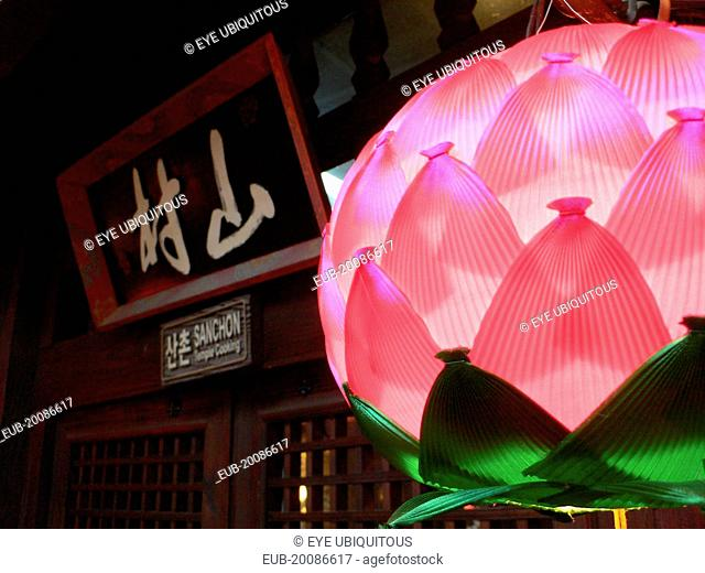 Insadong - lotus blossom lamp and sign for Sanchon restaurant