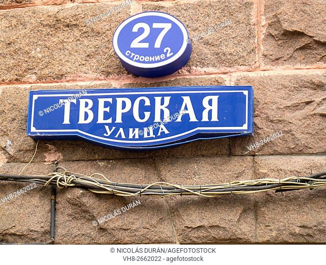 Detail street name in Moscow, Russia