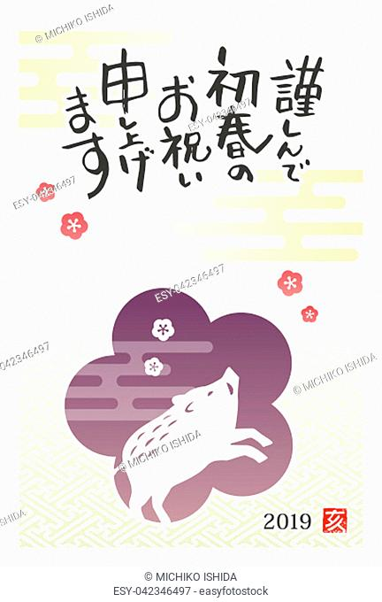 """New year greeting card with wild boar and plum flowers for year 2019 / translation of Japanese """"""""Happy New Year"""""""""""""""""""""""