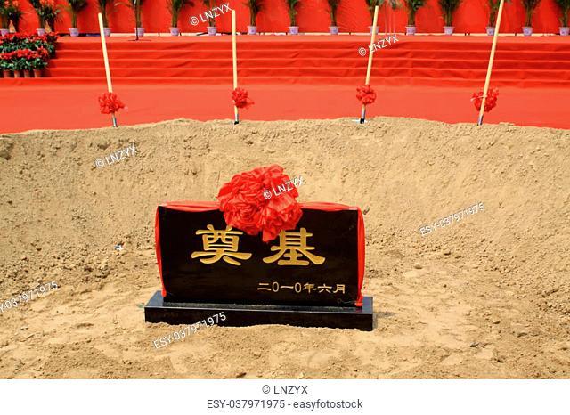 closeup of foundation stone, Luannan County, Hebei, china