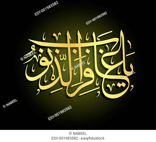 039-Arabic calligraphy