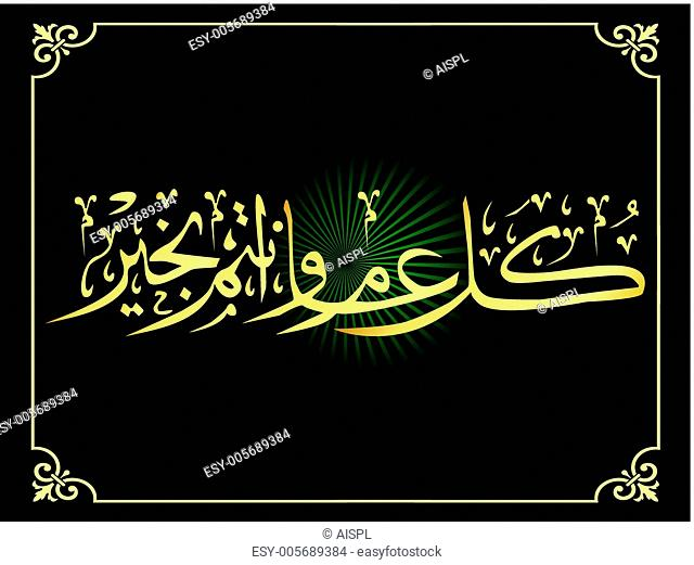 abstract frame with creative islamic background, design62