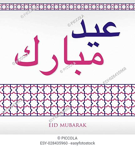 "Arabian weave pattern """"Eid Mubarak"""" (Blessed Eid) card in vector format"