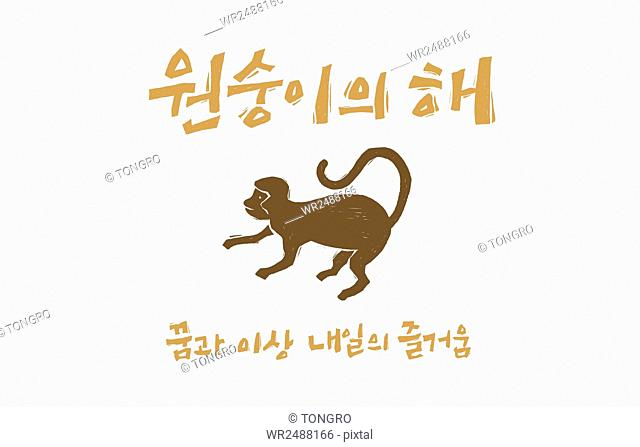 Hangul calligraphy and illustration of monkey for new year 2016