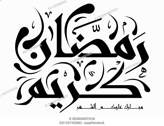 Arabic Islamic calligraphy of text the Blessed Month of Ramadan, you can use it for islamic occasions like ramadan holy month and eid ul fitr