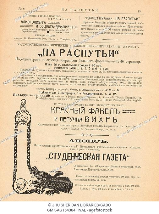 Back cover of the Russian satirical journal Na Rasputi (At the Crossroads) depicting a pulley system with a face on each of the pulleys