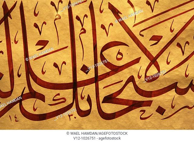 Fine art of Arabic Islamic calligraphy on canvas (Holy Koran)