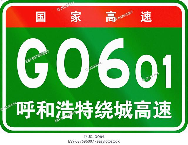 Chinese route shield - The upper characters mean Chinese National Highway, the lower characters are the name of the highway - Hohhot Ring Expressway