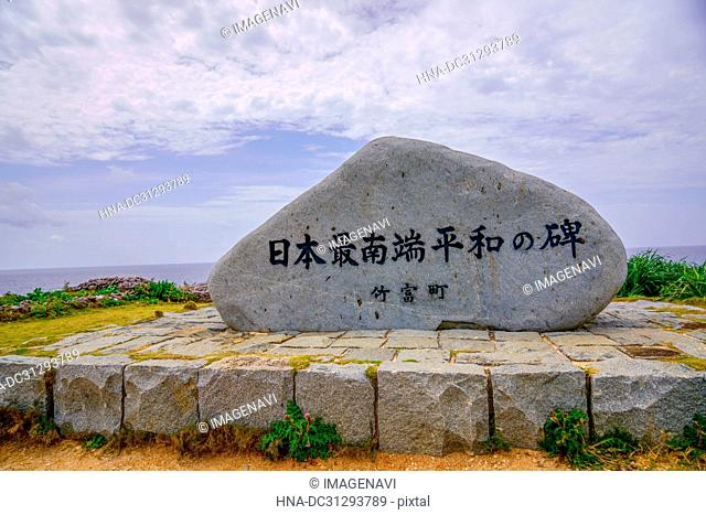 Monument in Southernmost Island, Okinawa Prefecture, Japan
