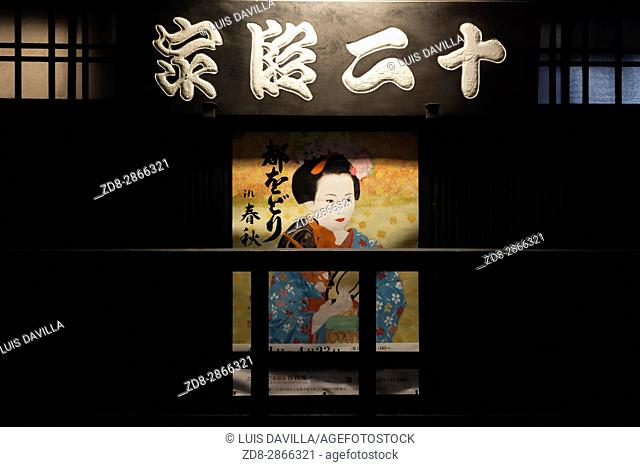 poster wtih a geisha in center gion district at night
