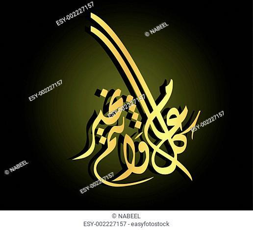 21-Arabic calligraphy