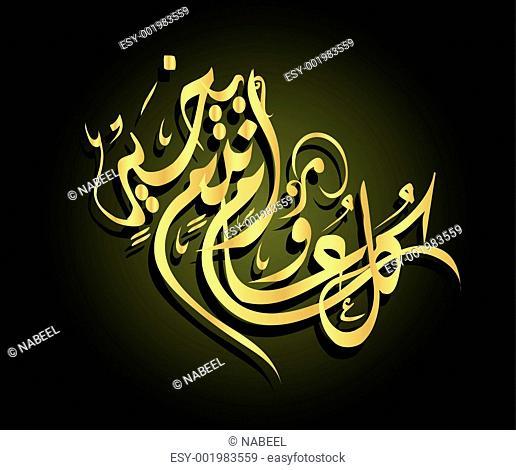 33-Arabic calligraphy