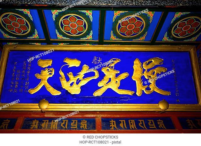 Chinese script written on an information board, Da Zhao Temple, Hohhot, Inner Mongolia, China