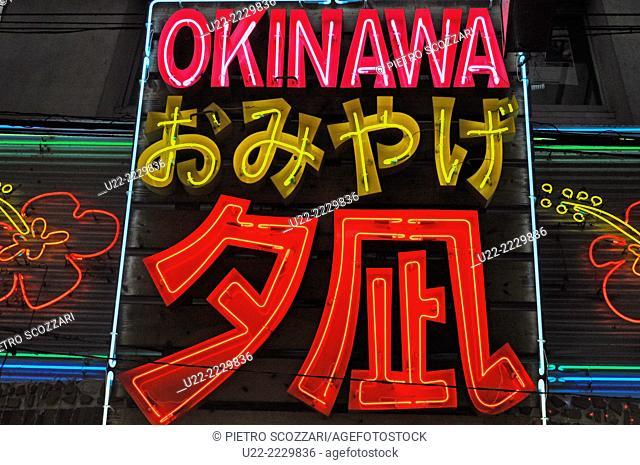 Naha, Okinawa, Japan: sign of souvenirs shop in Heiwa-dori shopping arcade