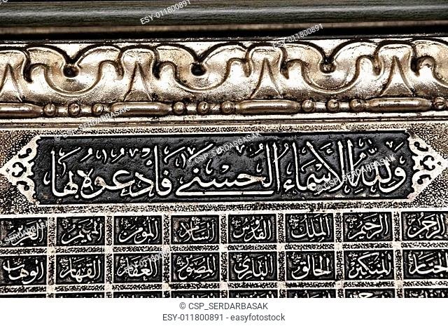 Names of God in the Qur'an