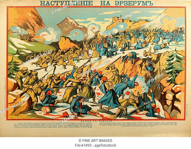 The Erzurum Offensive (Poster) by Anonymous /Chromolithography/Social and political posters/1916/Russia/Private Collection/42x60/History