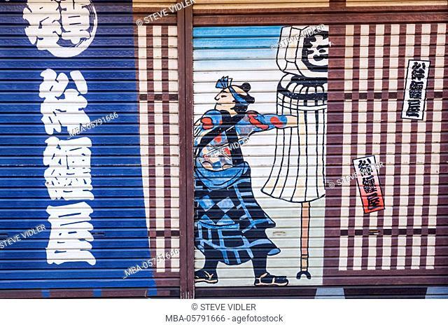 Japan, Honshu, Tokyo, Asakusa, Sensoji Temple aka Asakusa Kannon Temple, Nakamise Shopping Street, Shop Shutter Artwork