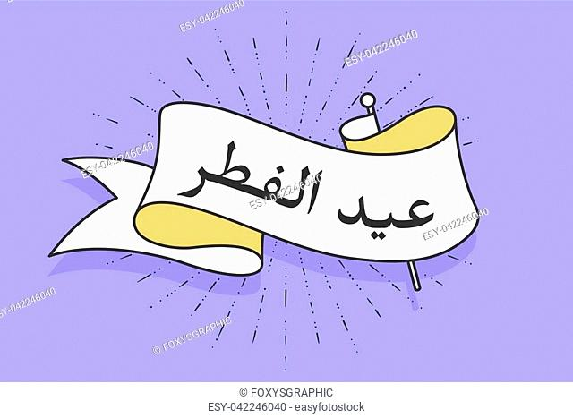 Ribbon with text Eid al-Fitr. Banner of muslim holy month with ribbon, light rays, sunburst. Greeting card and poster for Eid Al-Fitr muslim religious holiday